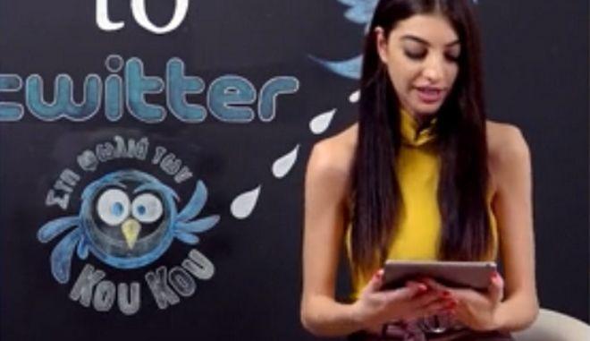 Η Ειρήνη Καζαριάν απαντά σε πικρόχολα tweets - Η Ερμίδου, η Εβελίνα και η Γερμανού