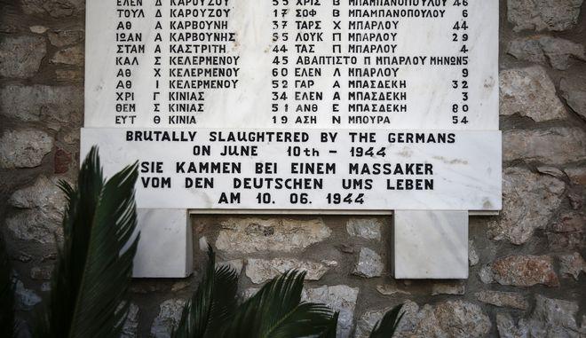 Μνημείο στο Δίστομο για τα θύματα της ναζιστικής θηριωδίας