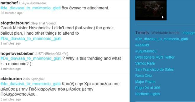 Χρυσοχοΐδης: Δε διάβασα το Μνημόνιο, είχα άλλες υποχρεώσεις