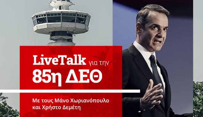 "LiveTalk για τη ΔΕΘ: Τα μέτρα, η επικοινωνία και το ""ανέκδοτο"" για τις εκλογές"