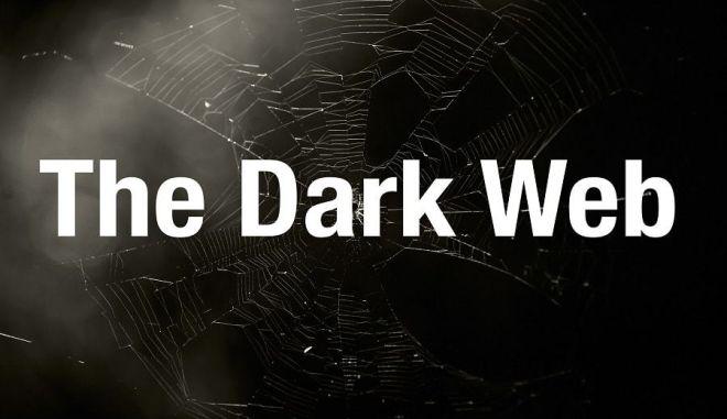 Dark Web: Η σκοτεινή πλευρά του διαδικτύου που δεν θες να ξέρεις