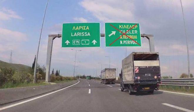 Κλείνει για 4 μήνες ο κόμβος του Αυτοκινητοδρόμου στο Κιλερέρ