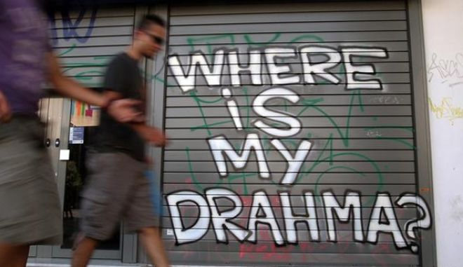 Κομισιόν: Δεν υπήρχε ποτέ Σχέδιο Β για την Ελλάδα. Το Grexit δεν ήταν επιλογή