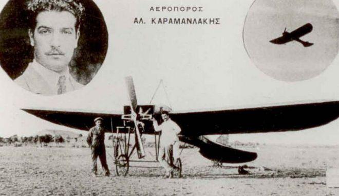 Ο Αλέξανδρος Καραμανλάκης