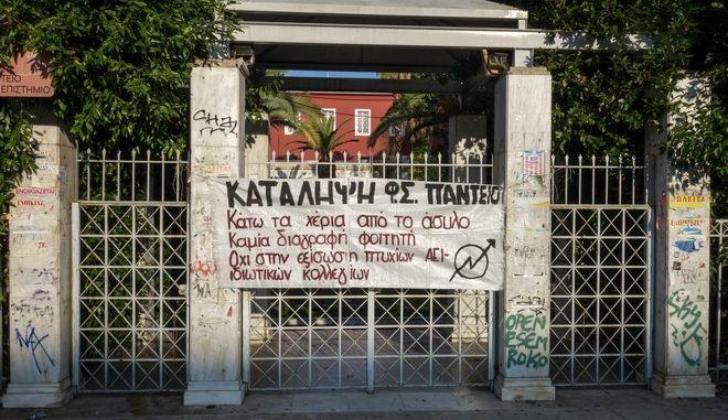Πανό για την κατάληψη στην είσοδο του Παντείου Πανεπιστημίου