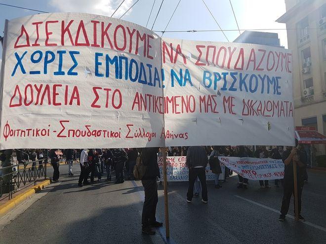 Πορεία φοιτητικών συλλόγων στο κέντρο της  Αθήνας