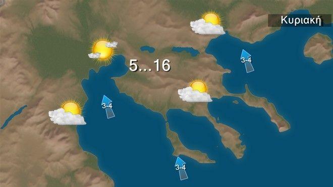 Καιρός: Σχεδόν αίθριος καιρός και άνοδος θερμοκρασίας την Κυριακή