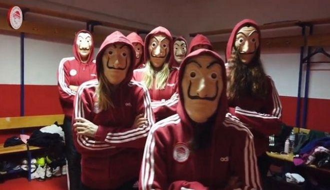"""Ολυμπιακός: Το ερυθρόλευκο """"La casa de papel"""""""