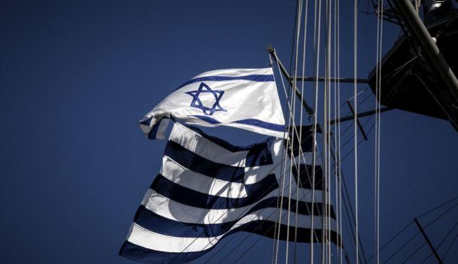 Oι σημαίες Ελλάδας και Ισραήλ