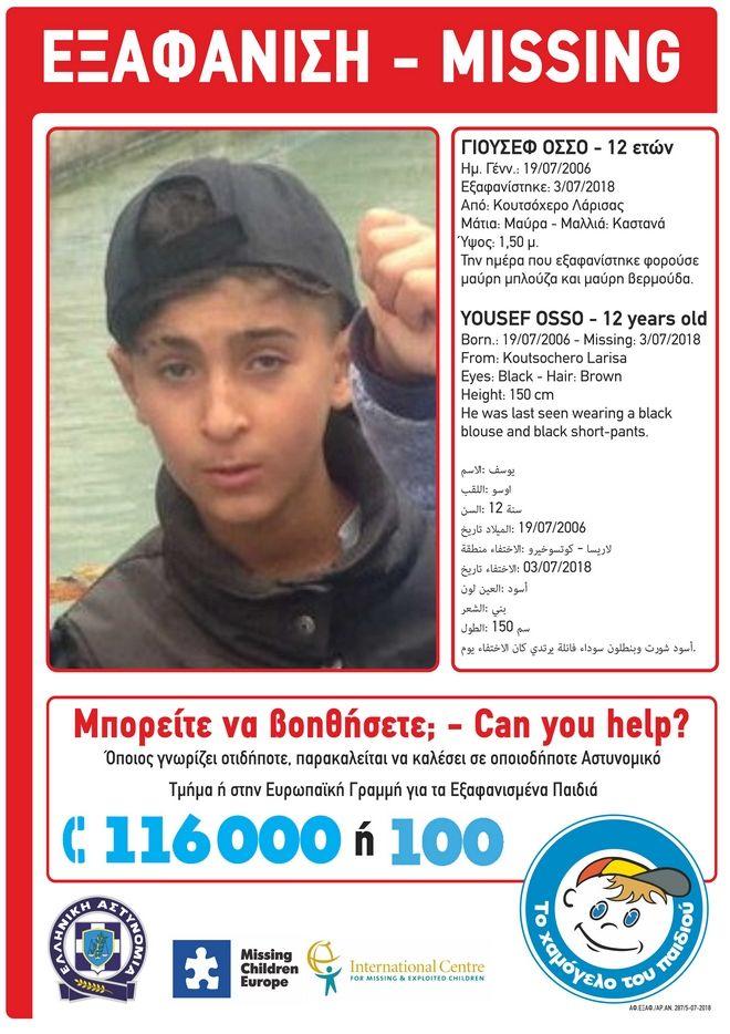 Αγωνία για το 12χρονο προσφυγόπουλο - Εξαφανίστηκε στο Κουτσόχερο Λάρισας