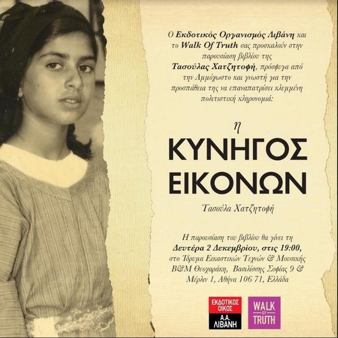 Η Κυνηγός Εικόνων: Η αυτοβιογραφία της γυναίκας που πέτυχε την επιστροφή κυπριακών θρησκευτικών κειμηλίων