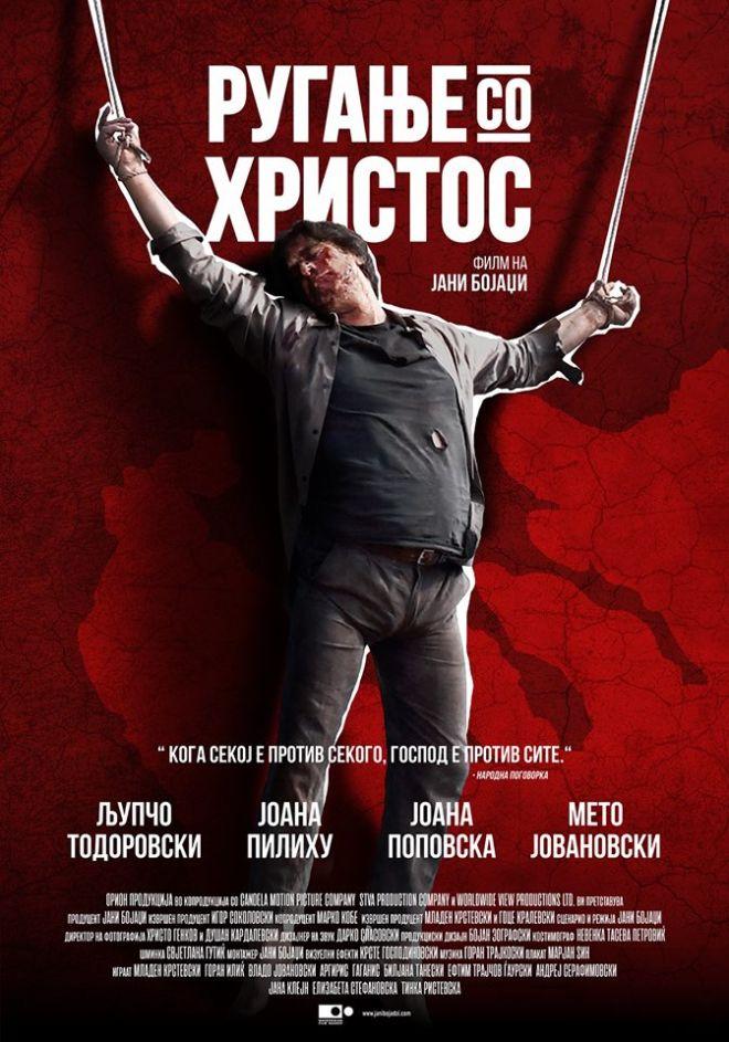 Μια από τις αφίσες της ταινίας