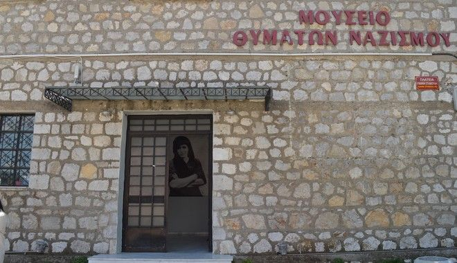 Το Μουσείο Θυμάτων Ναζισμού στο Δίστομο