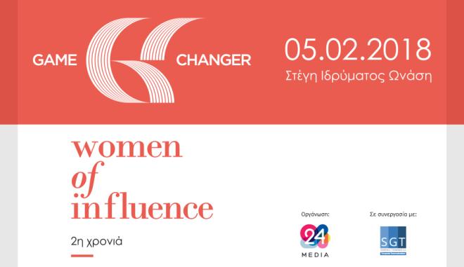Game Changer in Women of Influence:Το κορυφαίο συνέδριο έρχεται για 2η χρονιά