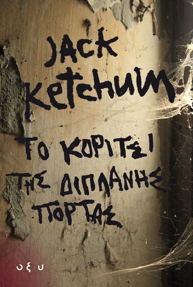 Διαγωνισμός Instagram του News 24/7: Κερδίστε το βιβλίο 'Το κορίτσι της διπλανής πόρτας' του Κέτσαμ