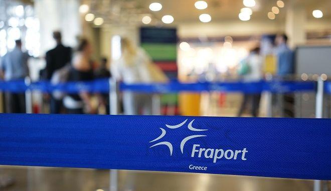 Fraport: 1,21 εκατ. επιβάτες ταξίδεψαν  από τα αεροδρόμια της στην Ελλάδα το Α' δίμηνο