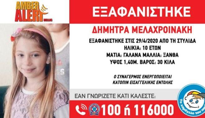 Amber Alert: Εξαφανίστηκε 10χρονο κοριτσάκι στη Στυλίδα