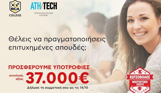 Η Κωτσόβολος προσφέρει δύο υποτροφίες για πλήρη προγράμματα σπουδών σε BCA College και Athens Tech College