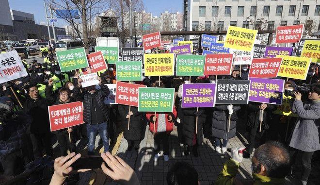 Διαδηλώσεις σε χώρους καραντίνας στη Νότια Κορέα