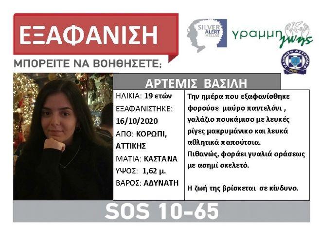 Κορωπί: Εξαφανίστηκε 19χρονη - Είχε πάει να κάνει αίτηση για δουλειά