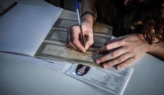 Πανελλαδικές εξετάσεις στα Γενικά Λύκεια