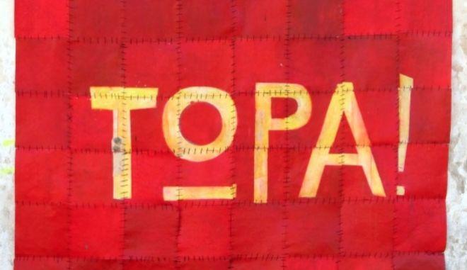 '100 χρόνια από την Οκτωβριανή Επανάσταση' στο Κρατικό Μουσείο Σύγχρονης Τέχνης