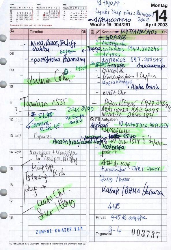 Υπόθεση C4I - Siemens: Τα ημερολόγια της γραμματέως του Χριστοφοράκου ξανά στο επίκεντρο της αντιπαράθεσης