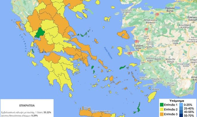 Νέος διαδραστικός επιδημιολογικός χάρτης: Ποιες περιοχές είναι στο πράσινο