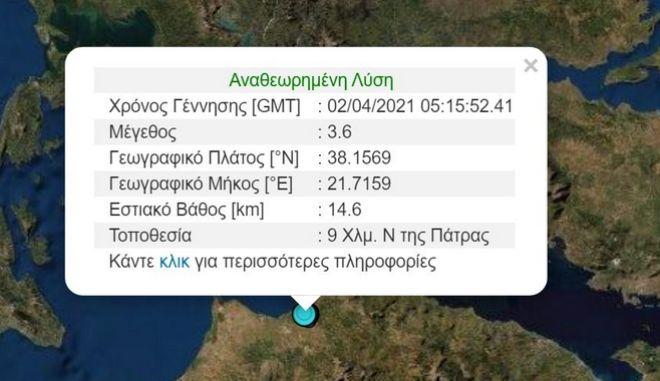 Αχαΐα: Απανωτοί ασθενείς σεισμοί μέσα σε λίγες ώρες