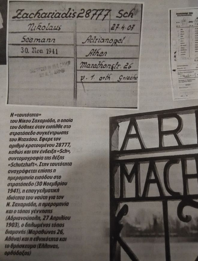 Ντοκουμέντο : Ο αδημοσίευτος φάκελος Ζαχαριάδη από το Νταχάου και οι 30 'χαμένες' μέρες του