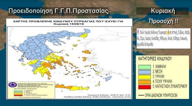 Θυελλώδεις βοριάδες στο Αιγαίο με εξασθένηση το βράδυ της Κυριακής - Κανονικές θερμοκρασίες