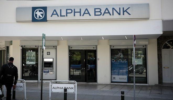 Κατάστημα της Alpha Bank