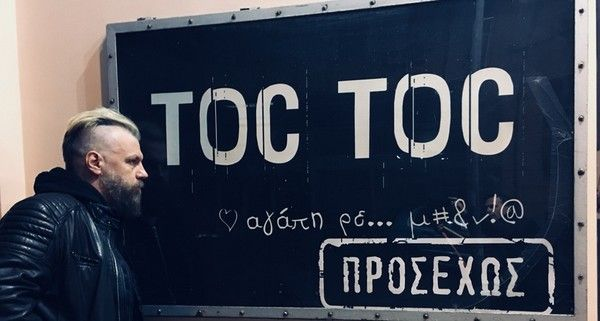 Κερδίστε προσκλήσεις για το Αθηνών Αρένα και την θεατρική παράσταση