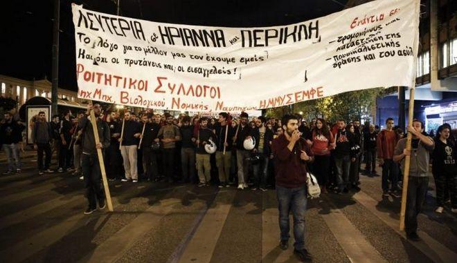 Πορεία αλληλεγγύης για την Ηριάννα και τον Περικλή