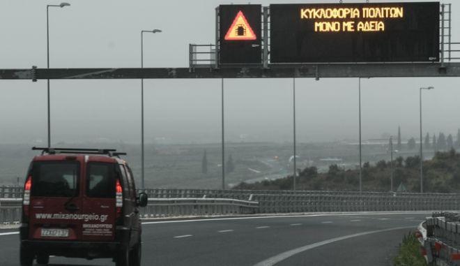 Έλεγχοι στις εθνικές οδούς για την τήρηση των μέτρων περιορισμού