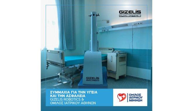 «Η Gizelis Robotics και ο Όμιλος Ιατρικού Αθηνών ενώνουν τις δυνάμεις τους στη μάχη ενάντια στον ιό Covid - 19»