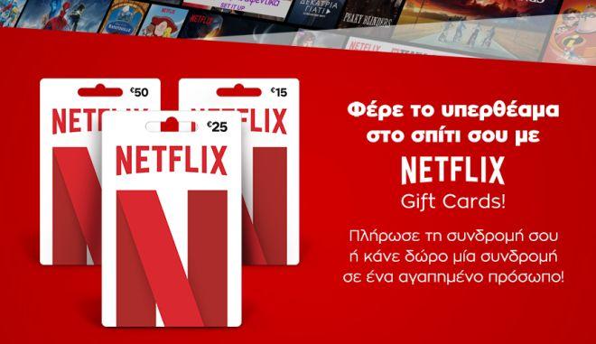 1o το Public φέρνει τις gift cards Netflix!