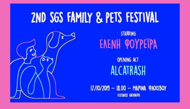 Το 2ο SGS Family & Pets Festival μεταφέρεται για το Σάββατο 12 Οκτωβρίου 2019 στη Μαρίνα Φλοίσβου, στις 18:00