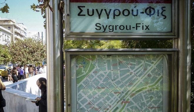 """Στοθμός Μετρό """"Συγγρού - Φιξ""""."""