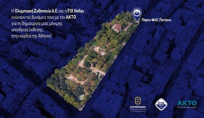 «Ομορφαίνουμε τη Γειτονιά» από τη FIX Hellas και τον ΑΚΤΟ