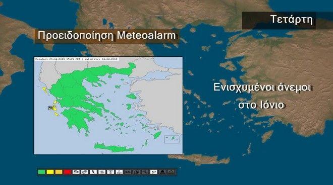 Έντονη μεταφορά σκόνης την Μ. Τετάρτη - Τοπικές βροχές και νοτιάδες