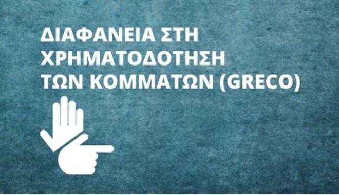 Αδιαφάνεια στη χρηματοδότηση πολιτικών κομμάτων στην Κύπρο