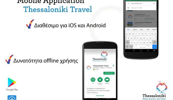 Η τουριστική Θεσσαλονίκη σε δωρεάν εφαρμογή