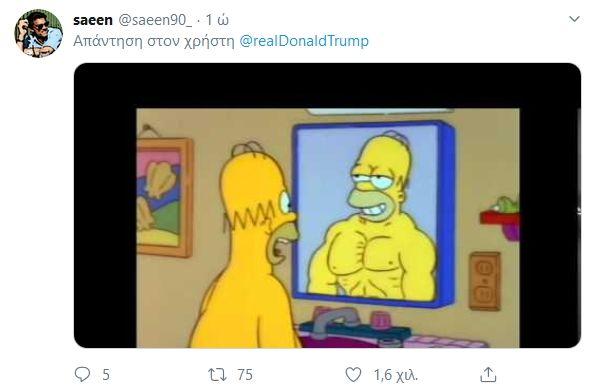 O Τραμπ