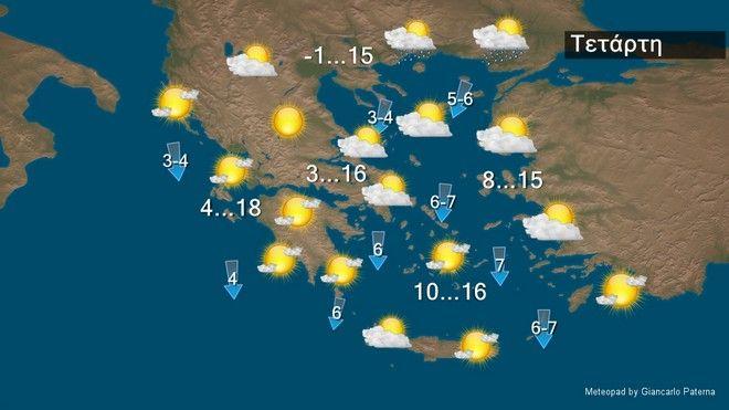 Γενικά αίθριος καιρός με βοριάδες- Λίγες βροχές βορειοανατολικά