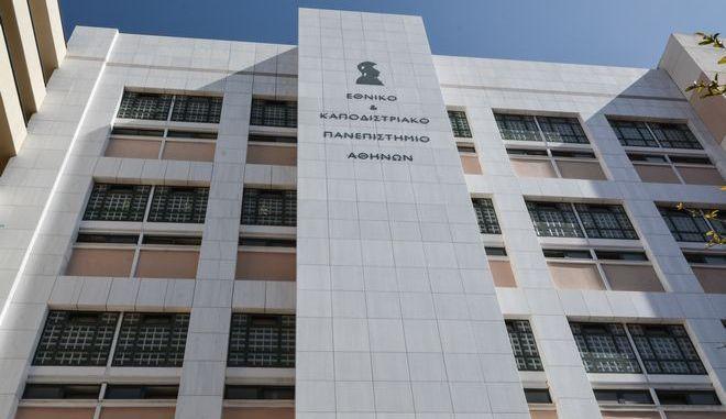 Κτίριο του Εθνικού και Καποδιστριακού Πανεπιστημίου Αθηνών