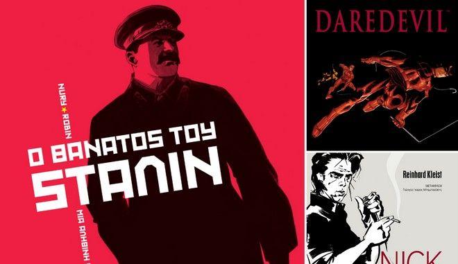 Οι Έλληνες σήμερα προτιμούν τα dark κόμικ