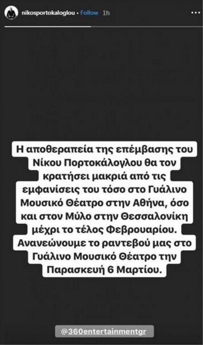Νίκος Πορτοκάλογλου: