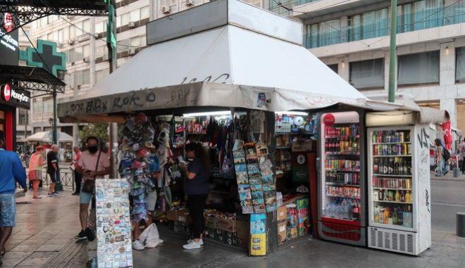 Περίπτερο στο κέντρο της Αθήνας