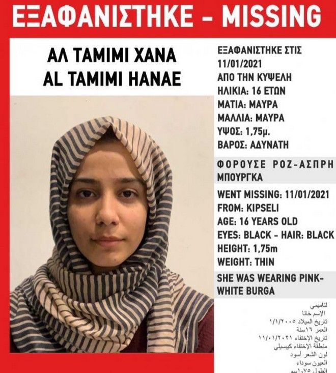 Συναγερμός για την εξαφάνιση 16χρονης στην Κυψέλη